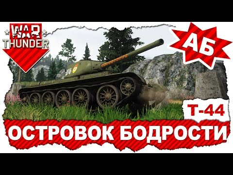 Обзор танка Т-44: Островок бодрости / War Thunder