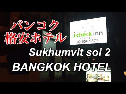 【バンコク格安ホテル】アイチェック イン プルンチット iCheck Inn Ploenchit 【Bangkok Hotel Sukhumvit Soi 2】