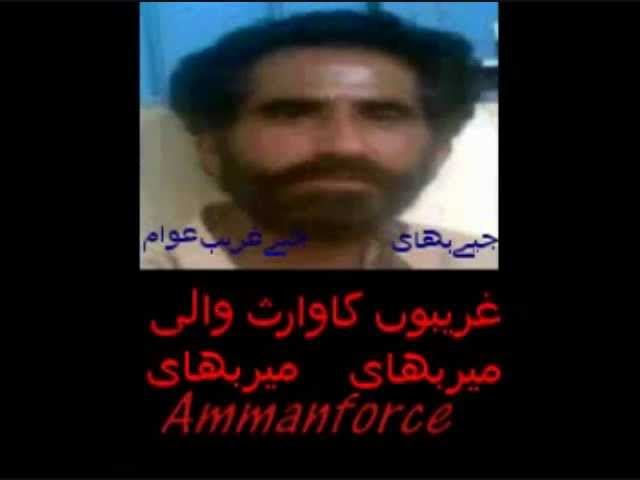 Brave Baloch Killed Martyr By Brahamdagh Gay