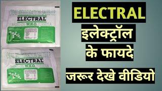 oral rehydration solution ( ELECTRAL  POWDER)