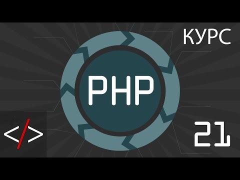 Урок 21: GET и POST + Работа с формами (PHP для начинающих)