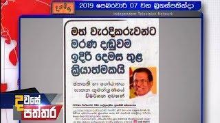 Dawase Paththara - (2019-02-07)