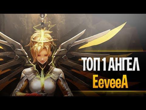 Лучший ангел овервотч | топ 500 ангел геймплей | mercy tips and tricks overwatch EeveeA