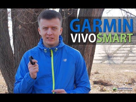 Garmin VivoSmart – обзор фитнес-браслета