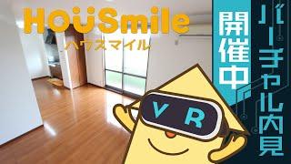 中吉野町 アパート 1LDKの動画説明