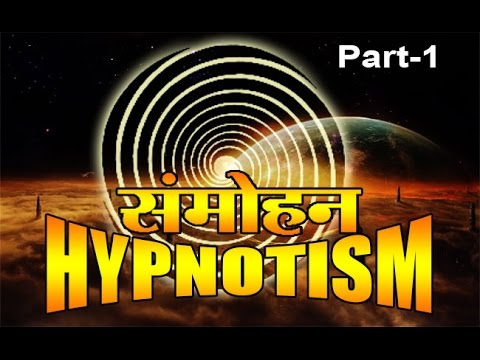 Hindi hypnotism lecture part 1