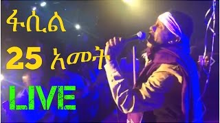 Fasil Demoz  25 አመት Live from Israel - Ethiopian Music 2016