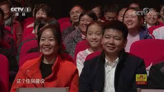 [星光大道]选手现场抢主持人饭碗 大力赞扬新农村建设| CCTV