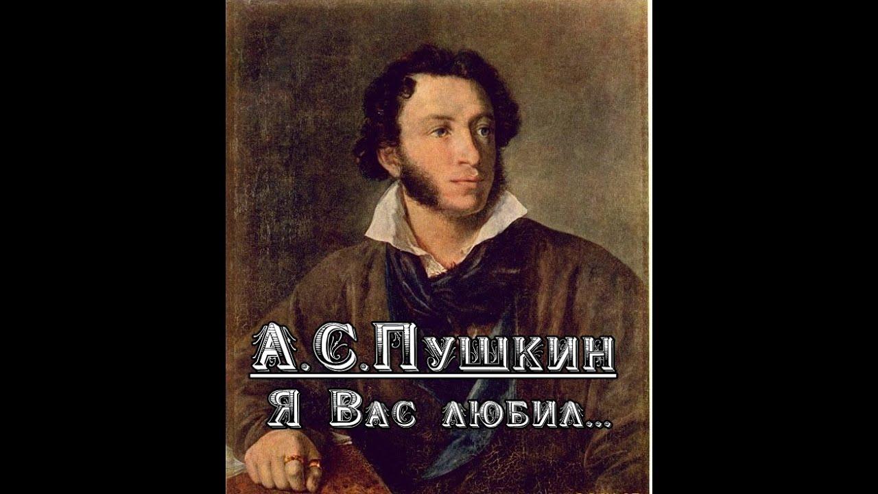 Александр сергеевич пушкин: я вас любил