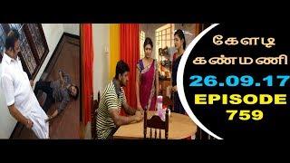 Keladi Kanmani Sun Tv Episode  759 26/09/2017