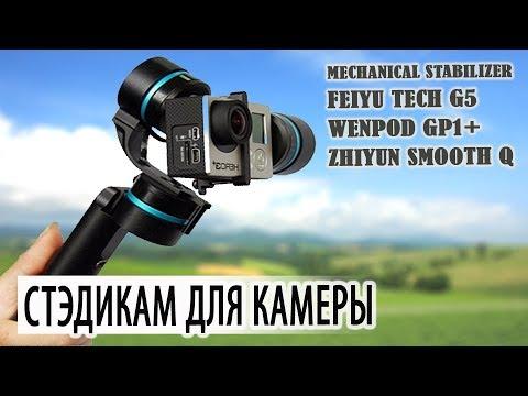 Лучший стабилизатор для экшн камер GOPRO/EКEN/SJCAM/YI.