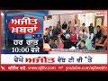 Ajit News 10 Pm 19 January 2019 Ajit Web Tv mp3