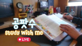 STUDY WITH ME 18.06.02. 토. 같이 공부해요! :  공팟수  LIVE STREAM 공부하는 팟수
