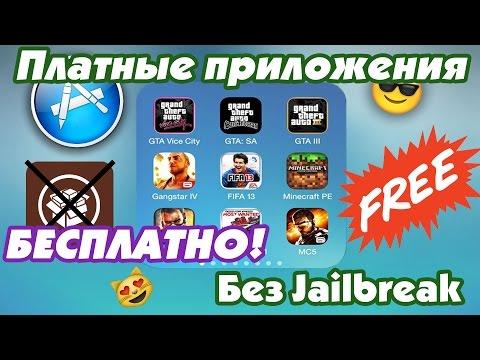 Скачивай платные приложения бесплатно без jailbreak!
