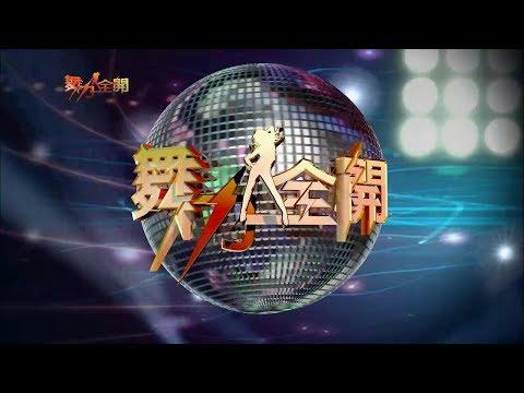 台綜-舞力全開-20181230 第322集 第7屆明星舞王舞后冠軍賽(上)