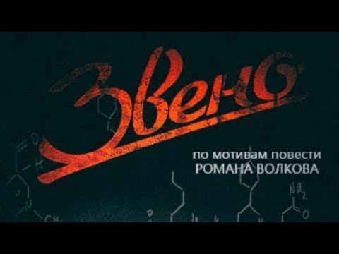 Х/ф Звено 2013 /  русский триллер, мистика