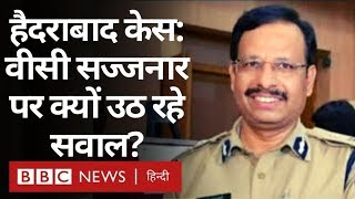 Hyderabad Rape Case: Police Commissioner VC Sajjanar Encounter के बाद क्यों चर्चा में?(BBC Hindi)