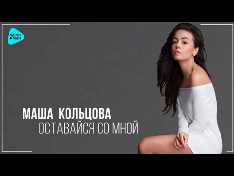 Маша Кольцова - Оставайся со мной (Official Audio 2017)
