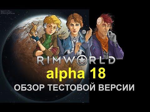 RIMWORLD A18 - ОБЗОР ПРЕДВАРИТЕЛЬНЫХ ИЗМЕНЕНИЙ