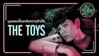 The Toys ซิงเกิลใหม่ Stars | JOOX Artist of the month [Jun 2018]