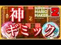 【マリメ2】新ギミックが面白すぎて止められないW【ころん】【さとみ】 thumbnail