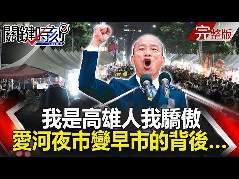 台灣-關鍵時刻-20181225 台大有校長」綠爆大亂鬥 韓國瑜口中2020「藍想胡牌的相公」是誰?