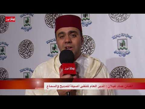 الملتقى الوطني 11 للمديح والسماع الصوفي بأصيلة ( الجزء الآول )