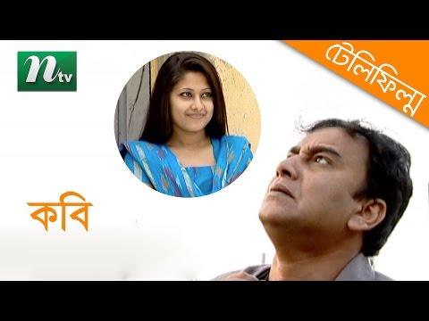 Bangla Teleflim Kobi (কবি) | Sumaiya Shimu, Zahid Hasan, Marjuk Rasel, Farooki, Anisul Hoque