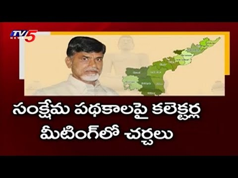CM Chandrababu To Hold Meet with District Collectors Today | TV5 News