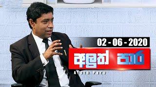 Aluth Para - 02 - 06 - 2020 | Siyatha TV