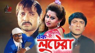 Ek Lutera   এক লুটেরা   Bangla Full Movie   Amin Khan, Moyuri, Misha Sawdagor   Full HD