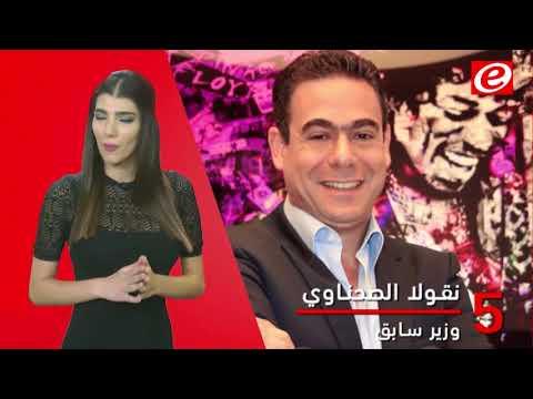 مواقف محرجة للسياسيين اللبنانيين أمام الكاميرا
