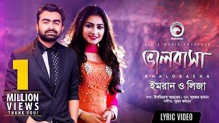 Bhalobasha | Imran | Liza | Bangla Romantic Song | Lyric Video | Eagle Music