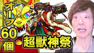 【モンスト】超獣神祭!オーブ60個全部使って坂本龍馬を狙う!【セイキンゲームズ】
