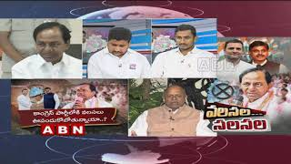 Special Discussion about Revanth Reddy Comments on TRS MP's | Part 1