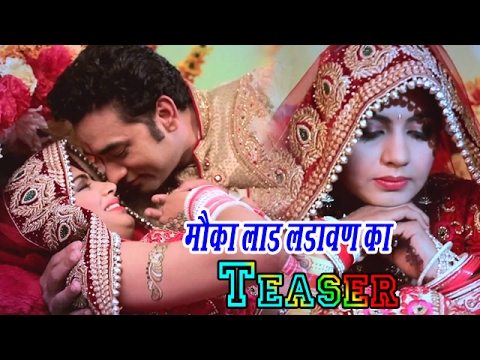 Teaser Marjani Moka Laad Ladawan Ka Sannu Doi Haryanvi Song 2017 Best Releasing Today