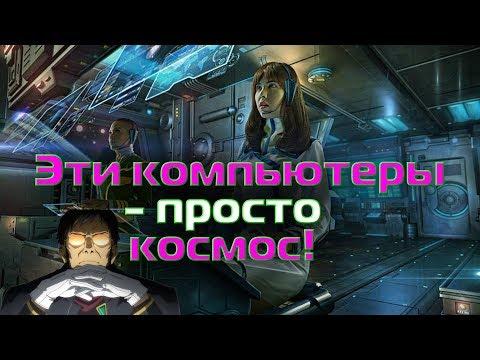 Компьютеры, которые покорили космос | Часть 1