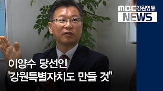 R①]당선인에게 듣는다 - 이양수 국회의원