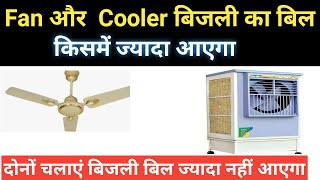 Fan and cooler consume electricity bill - target technician