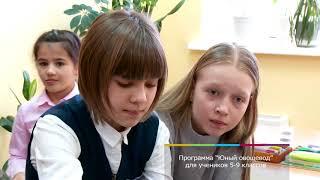 PRO-Дворец // Юный овощевод