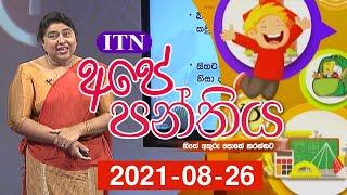 Ape Panthiya - (2021-08-26) | ITN