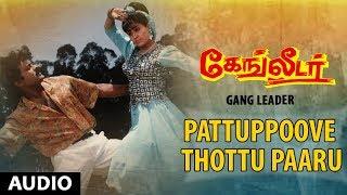 Pattuppoove Thottu Paaru Full Song || Gang Leader || Chiranjeevi, Vijayashanthi, Bappi Lahiri