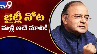 Centre ready to give AP special package || Arun Jaitley