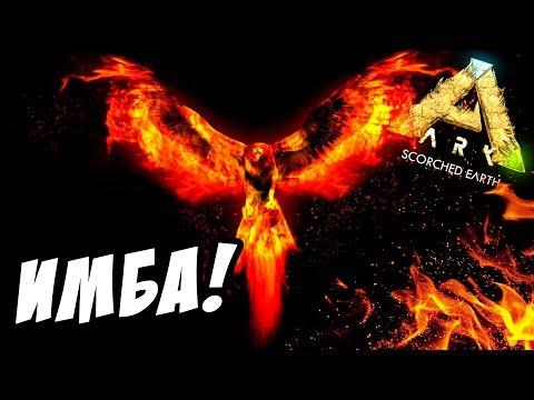 Приручение Феникса и его мощь в АРК! - ARK: Survival Evolved