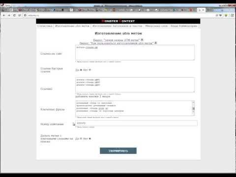 WorkShop #2: Директ. utm метки