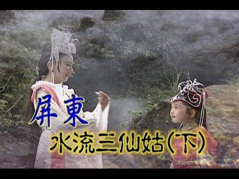 台劇-台灣奇案-屏東水流三仙姑