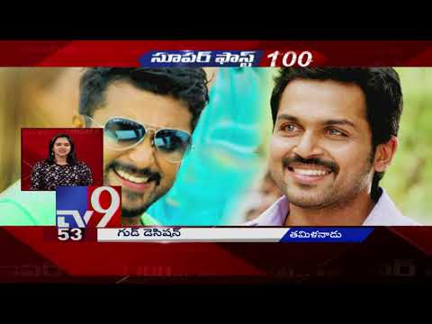 Super Fast 100 || Speed News || 25-03-2018 - TV9