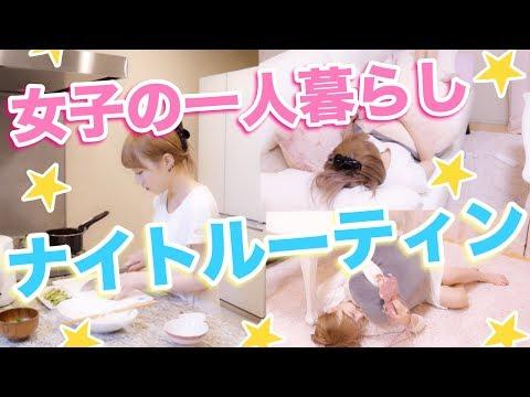 【初公開】私の1人暮らし始めてからのナイトルーティーン!!