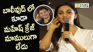 Kiara Advani Superb Speech @Bharat Ane Nenu Movie Success Meet