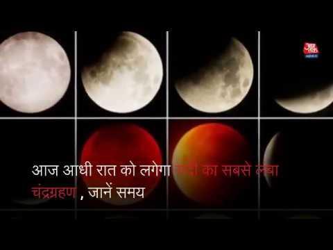 Blood Moon 2018 :आधी रात को लगेगा सदी का सबसे लंबा चंद्रग्रहण